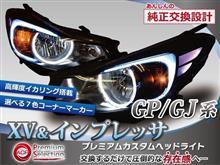 インプレッサ XVオールカープロダクツ 切替デュアルカラーデイライト&選べるカラーのサイドLED搭載!スバルXV/インプレッサXV/インプレッサ各対応高輝度デイライト&イカリング搭載プレミアムカスタムヘッドライトの全体画像