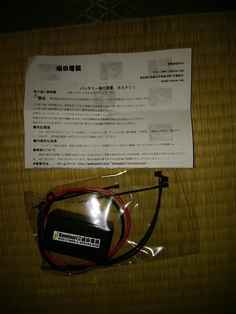 嶋田電装 カミナリ2型