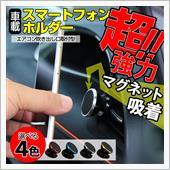 シェアスタイル プリウス 50系 取付可能 エアコン吹き出し口取付型 車載 スマートフォンホルダ-