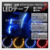 シェアスタイル プリウス 50系 取付可能 LEDテープ