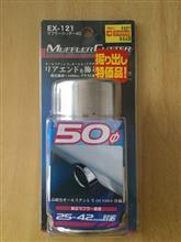 SEIWA EX-121 マフラーカッター40