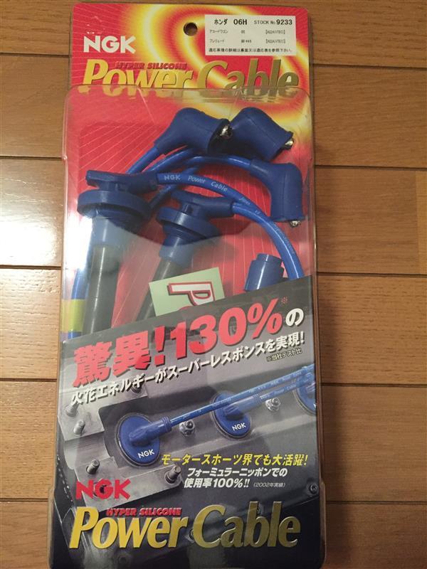 NGKスパークプラグ / 日本特殊陶業 パワーケーブル 06H