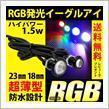 REIZ TRADING RGBスポットライト
