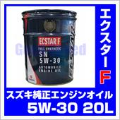 スズキ エクスターF 5w-30 SN 全化学合成オイル