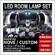 不明 L175S専用設計 LEDルームランプセット