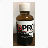 D-PRO ホイールコーティング剤