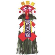 クラウンバン不明 青玉正月飾りの全体画像