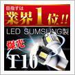 SAMSUNG T10 LEDバルブ
