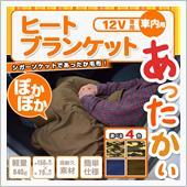 シェアスタイル プリウス 50系 対応 電気毛布 ヒートブランケット
