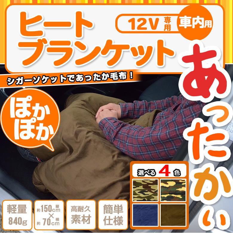 シェアスタイル ステップワゴン RP系 対応 電気毛布 ヒートブランケット