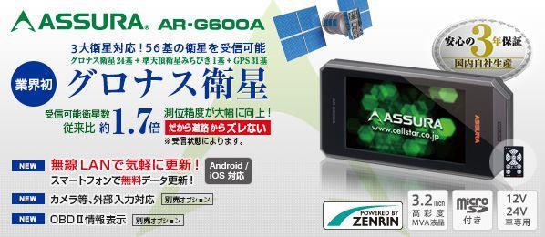 CELLSTAR ASSURA AR-G600A