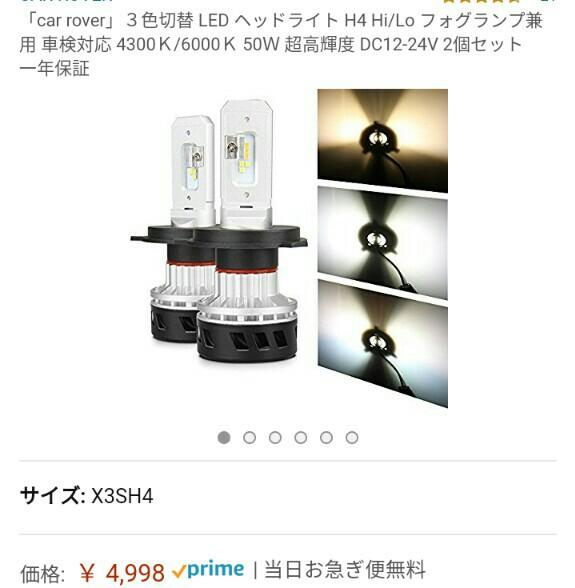 アマゾンで LEDヘッドライト