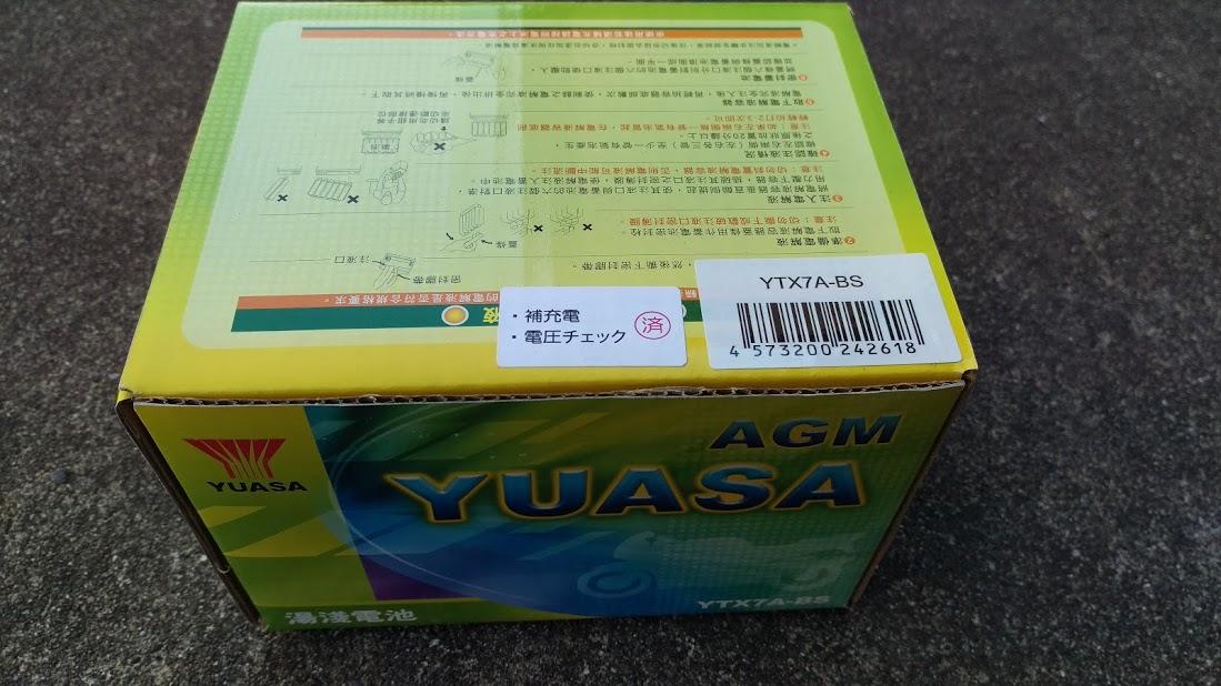 台湾ユアサ  台湾ユアサ YTX7A-BS