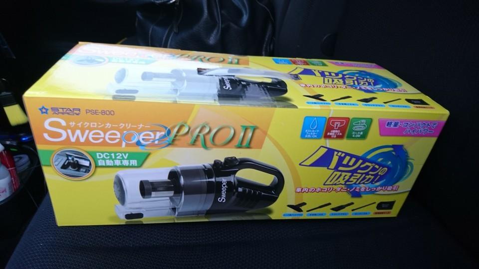 パルスター株式会社 サイクロンカークリーナーsweeper ProⅡ