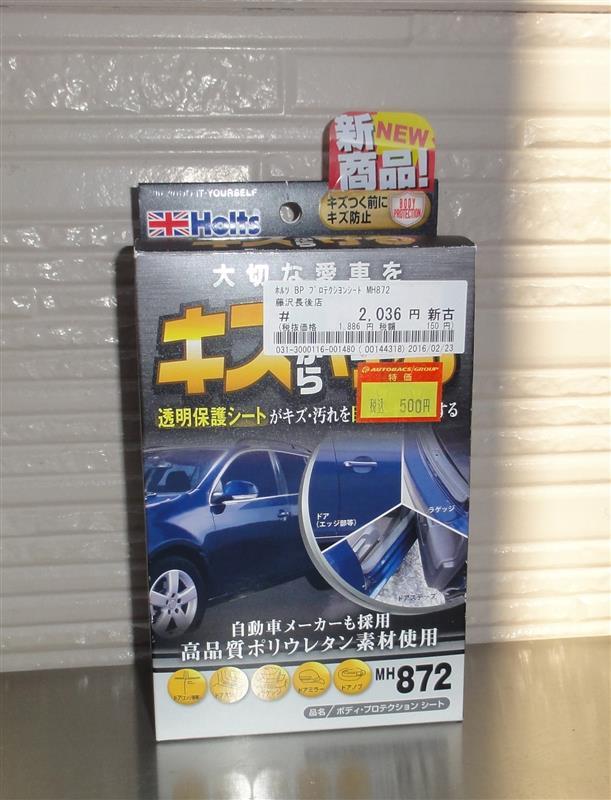 Holts / 武蔵ホルト ボディ・プロテクション シート