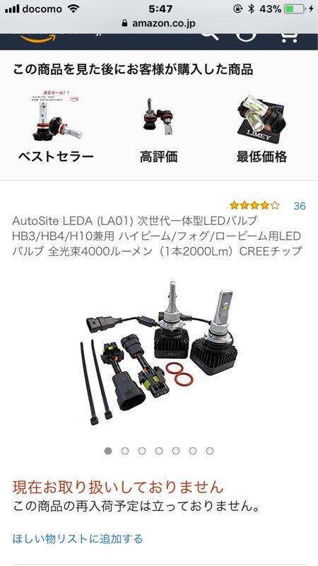 AutoSite LEDA LA01 / HB3 HB4 H10