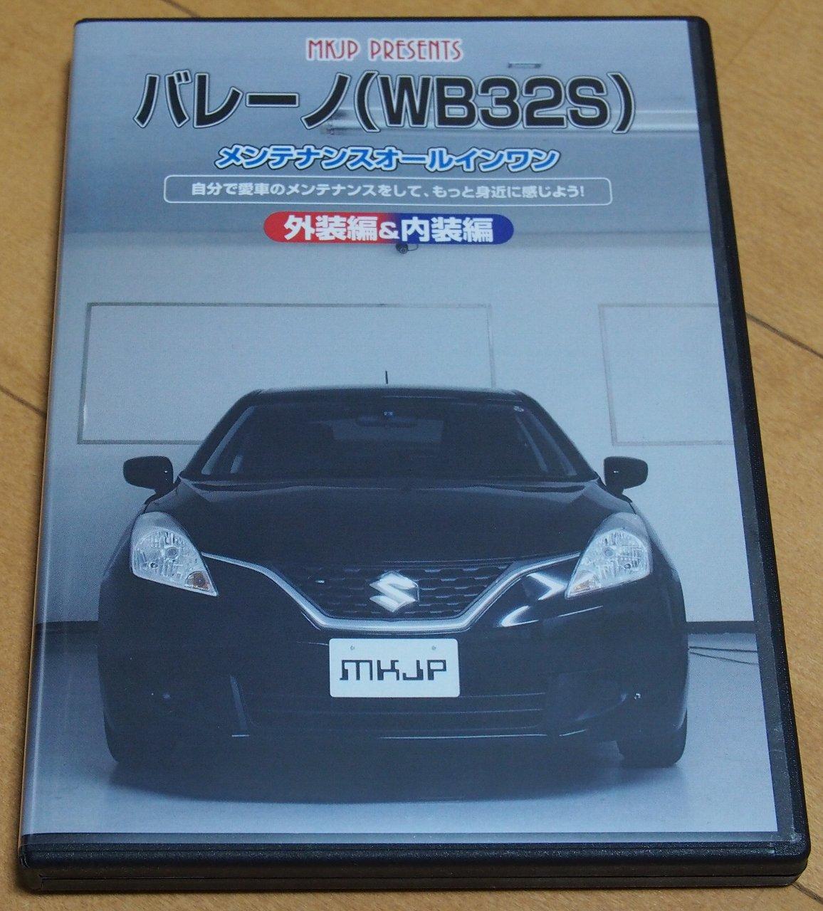 メンテナンスDVDショップMKJP バレーノ(WB32S) メンテナンスDVD