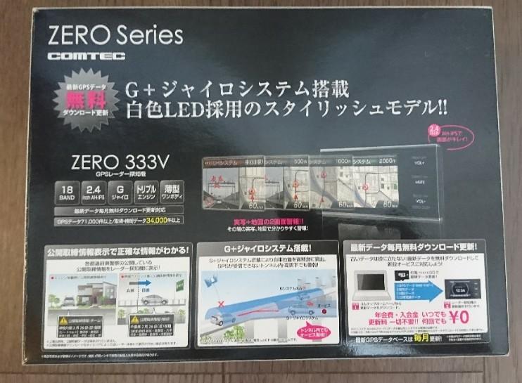 COMTEC ZEROシリーズ ZERO 333V