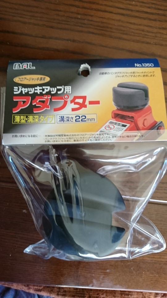 BAL / 大橋産業 ローダウン車適応ジャッキ