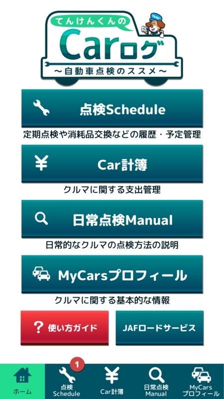 Japan Automobile Service Association  Carログ
