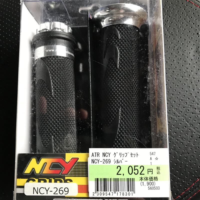 NCY MOTOR SPORTS NCY - 269 グリップ シルバー