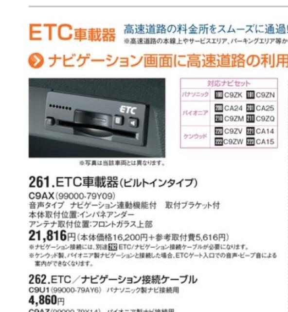 スズキ(純正)ETC車載器 C9AX