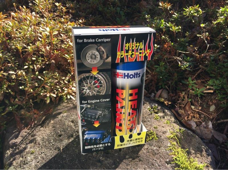 Holts / 武蔵ホルト HI-HEAT PAINT (耐熱ペイント) ブルー
