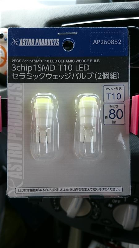 ASTRO PRODUCTS 2PC 3chip1SMD T10 LEDセラミックウェッジバルブ