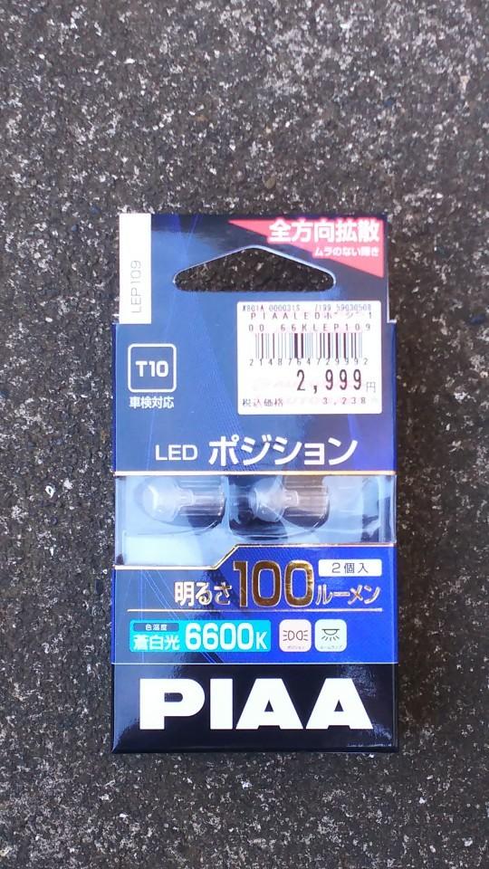 PIAA LEDポジションバルブ 100lm 6600K T10 / LEP109