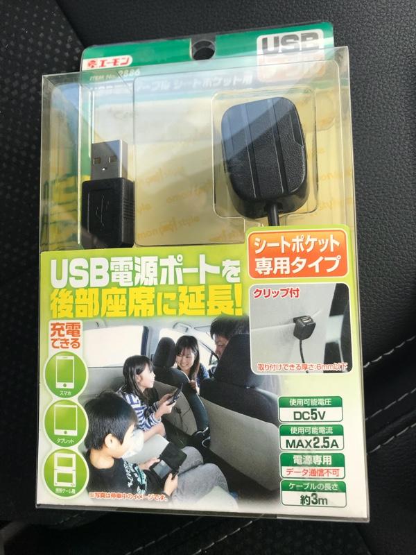 エーモン USB電源シートポケット