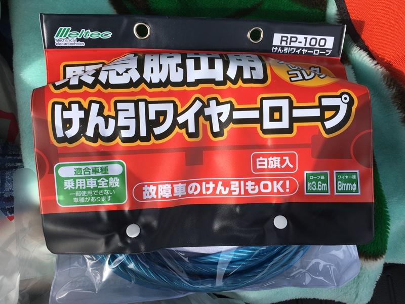 Meltec / 大自工業 けん引ロープ