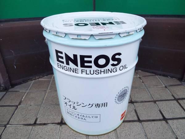 ENEOS エンジンフラッシングオイル 20L