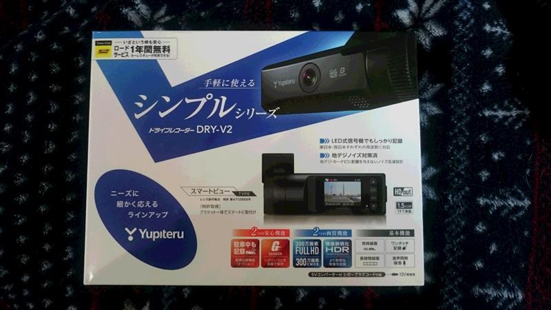 YUPITERU DRY-V2