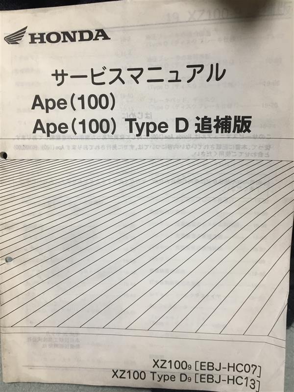 ホンダ(純正) サービスマニュアル 追補版