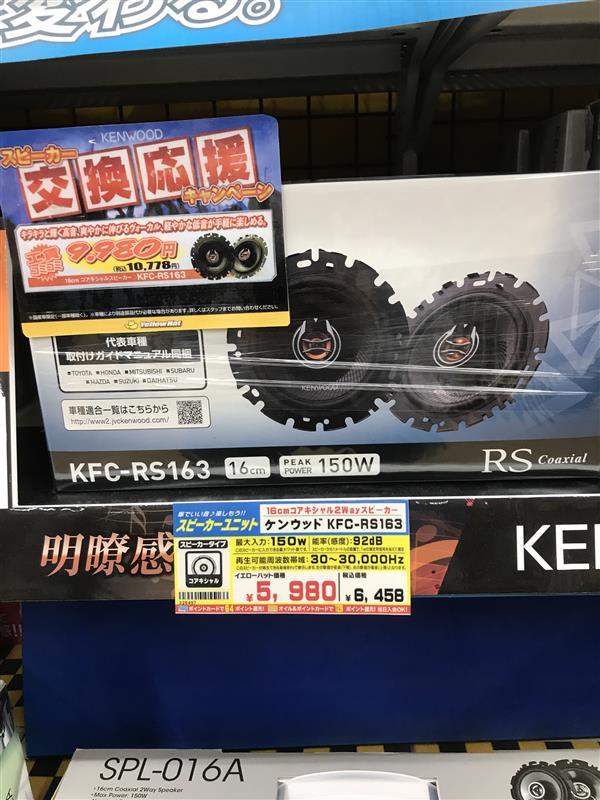 KENWOOD KFC-RS163