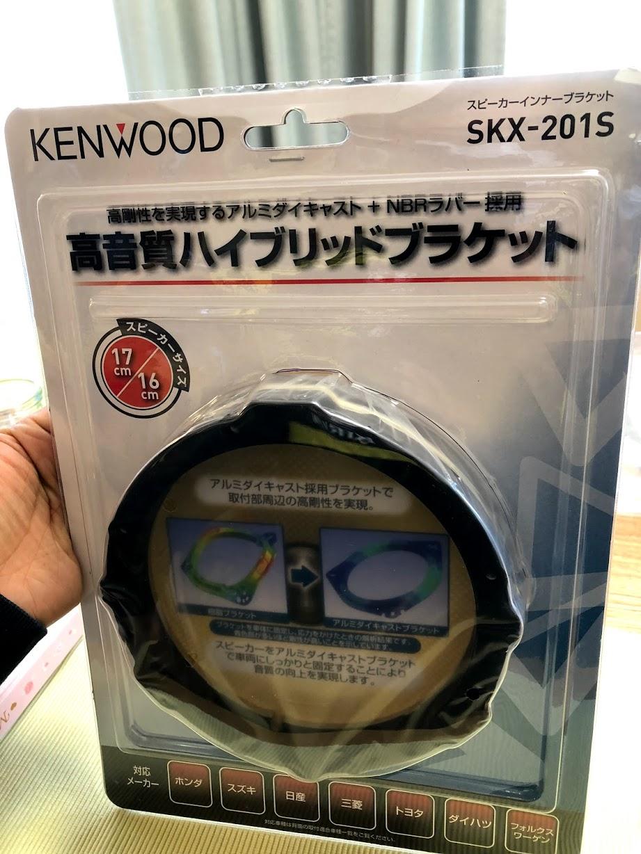 KENWOOD SKX-201S