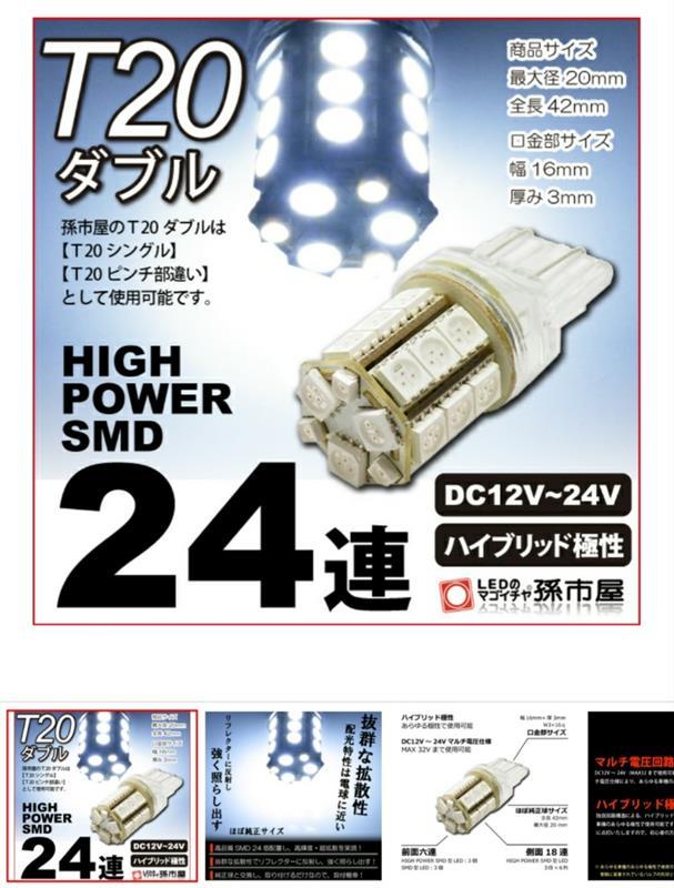 孫市屋 T20ダブル-SMD24連-白