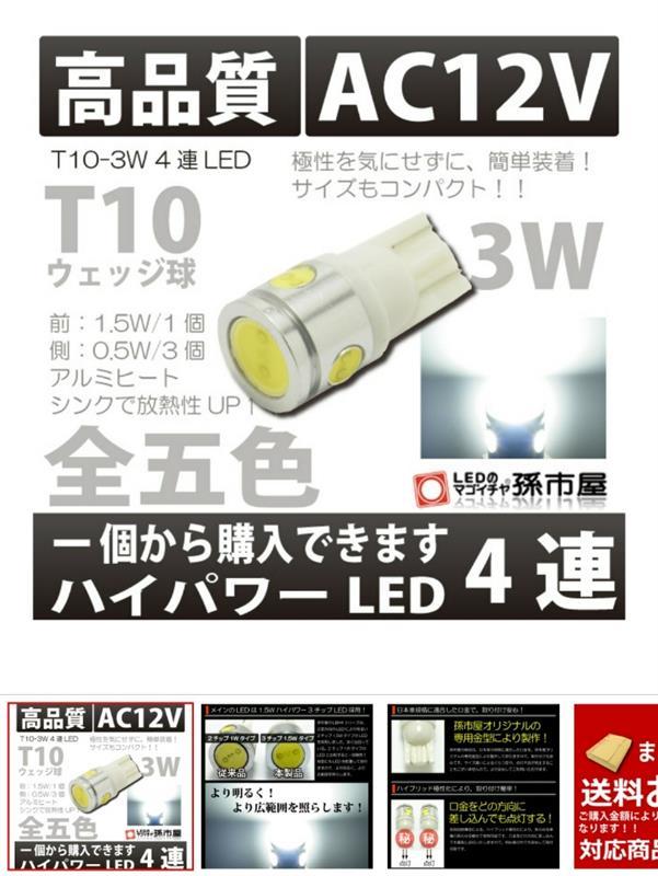 孫市屋 T10-3W 4連LED ホワイト