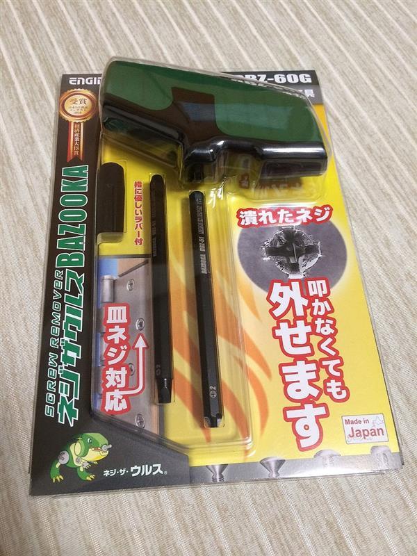 ENGINEER BAZOOKA(ネジ外し専用工具)