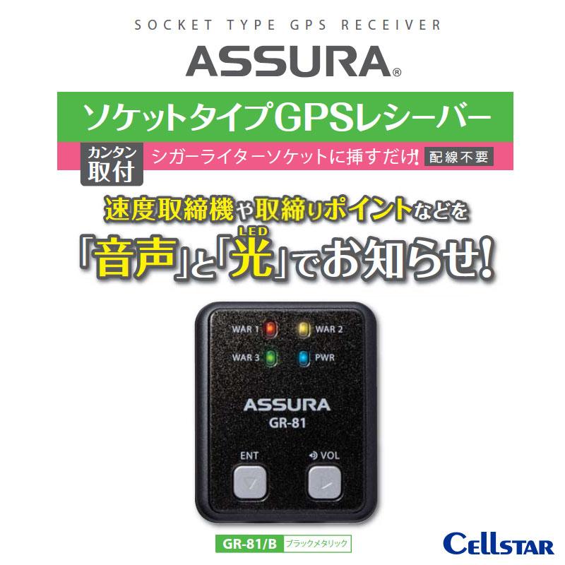 CELLSTAR ASSURA GR-81/B