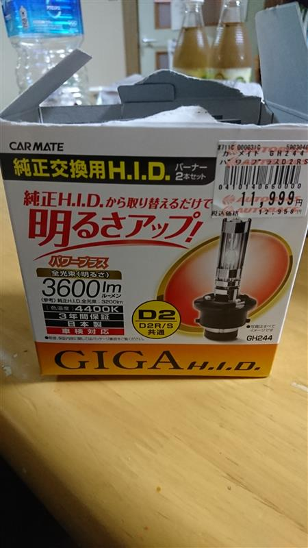CAR MATE / カーメイト GIGA パワープラス 4400K D2R/S / GH244