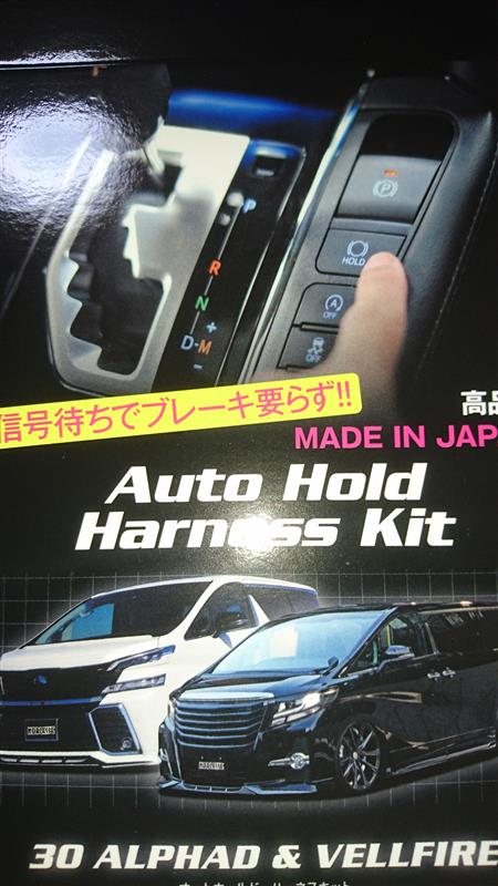NOBLESSE AUTO HOLDハーネスKIT ガソリン/アイドリングストップ機能無し車