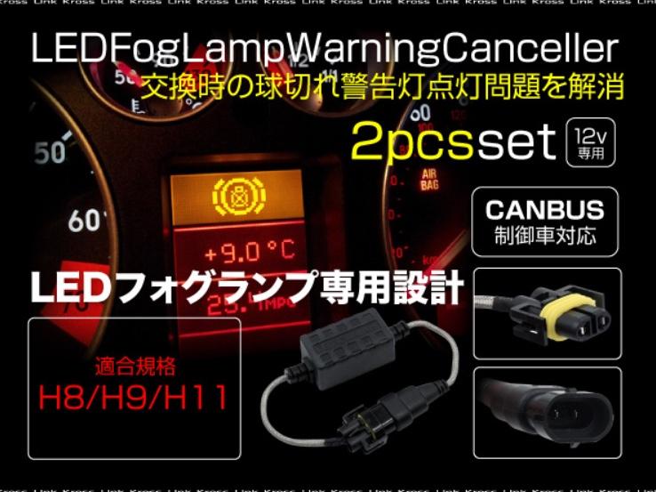 大陸製 LED ワーニングキャンセラー