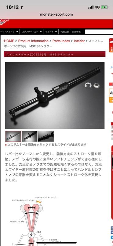 MONSTER SPORT / TAJIMA MOTOR CORPORATION SSシフター