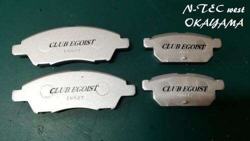 N-tec CLUB EGOIST ブレーキパッド