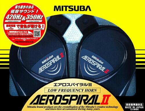 MITSUBA / ミツバサンコーワ エアロスパイラルⅡ