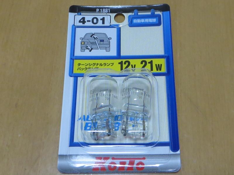 KOITO / 小糸製作所 4-01ターンシグナルランプ/バックランプ12v21w