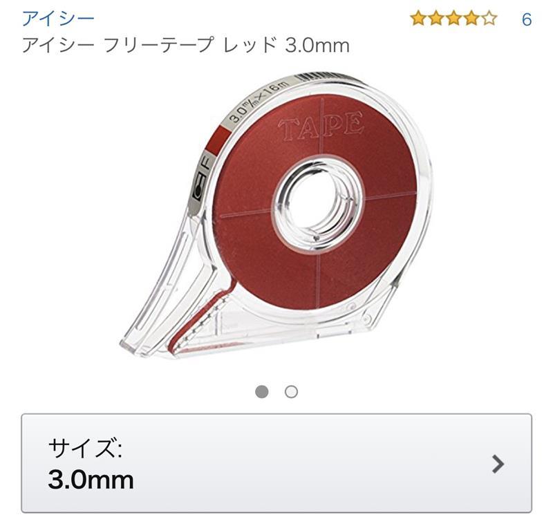 アイシー フリーテープ レッド 3.0mm