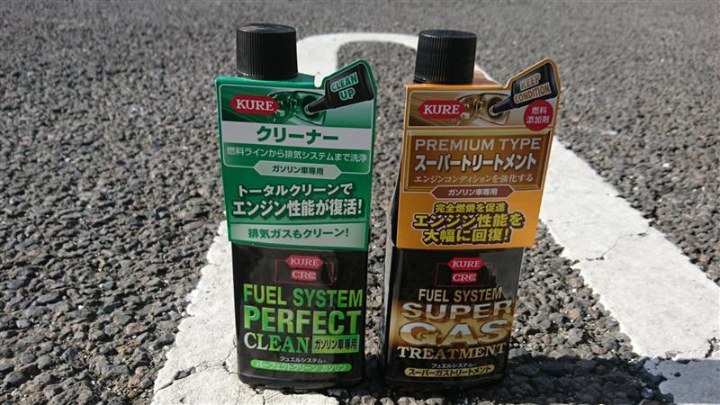 KURE / 呉工業 FUEL SYSTEM SUPER GAS TREATMENT / スーパーガストリートメント