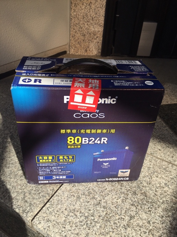 Panasonic Blue Battery caos N-80B24R/C6